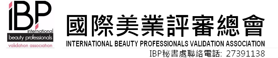 國際美業評審總會  International Beauty Professionals Validation Association - IBPHK